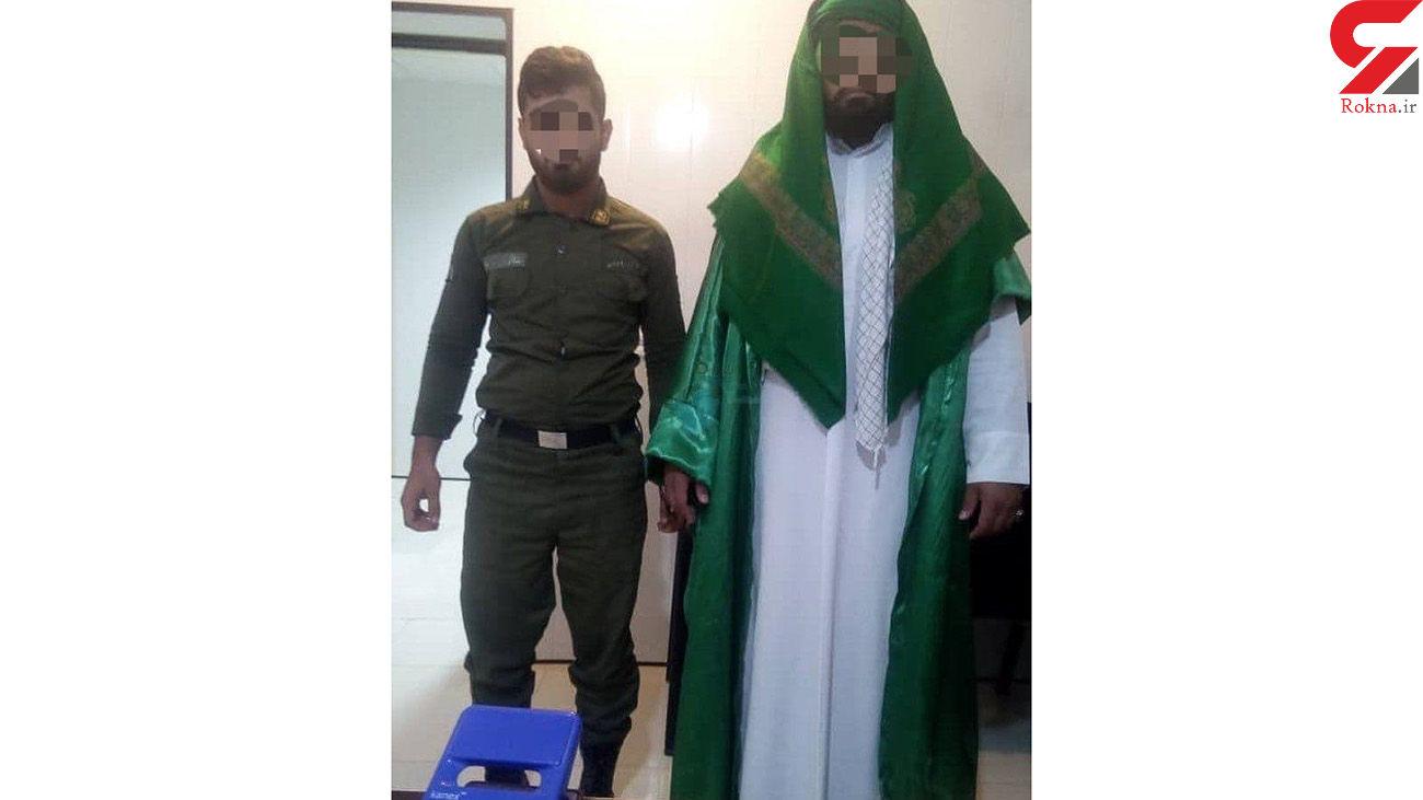 بازداشت امام زمان قلابی در ماهشهر  + عکس های باورنکردنی