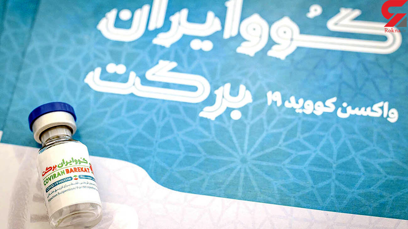 تولید ۲۰ میلیون دُز واکسن کوو ایران برکت تا شهریور