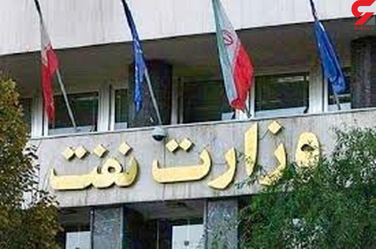 توضیحات وزارت نفت درباره پرداخت فوقالعاده ایثارگری