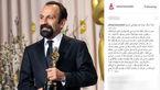 تبریک ویژه خانم بازیگر به اصغر فرهادی