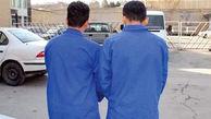 دستگیری 2 سارق خشن که با لباس پلیس سرقت می کردند / در مشهد به دام افتادند