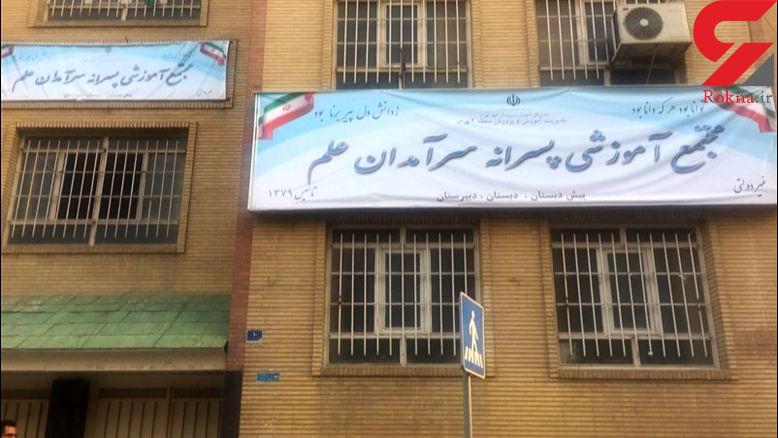 آخرین وضعیت مدرسه پر حاشیه ناظم منحرف تهرانی