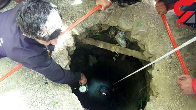 دردناکترین مرگ برای مرد ۶۰ ساله بویراحمدی در چاه آب