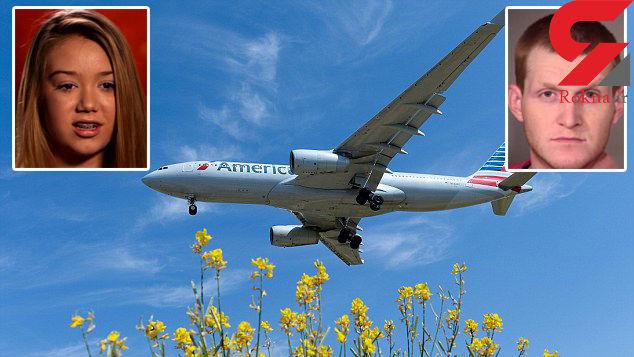 آزار و اذیت دختر 13 ساله داخل هواپیما مسافربری+ عکس