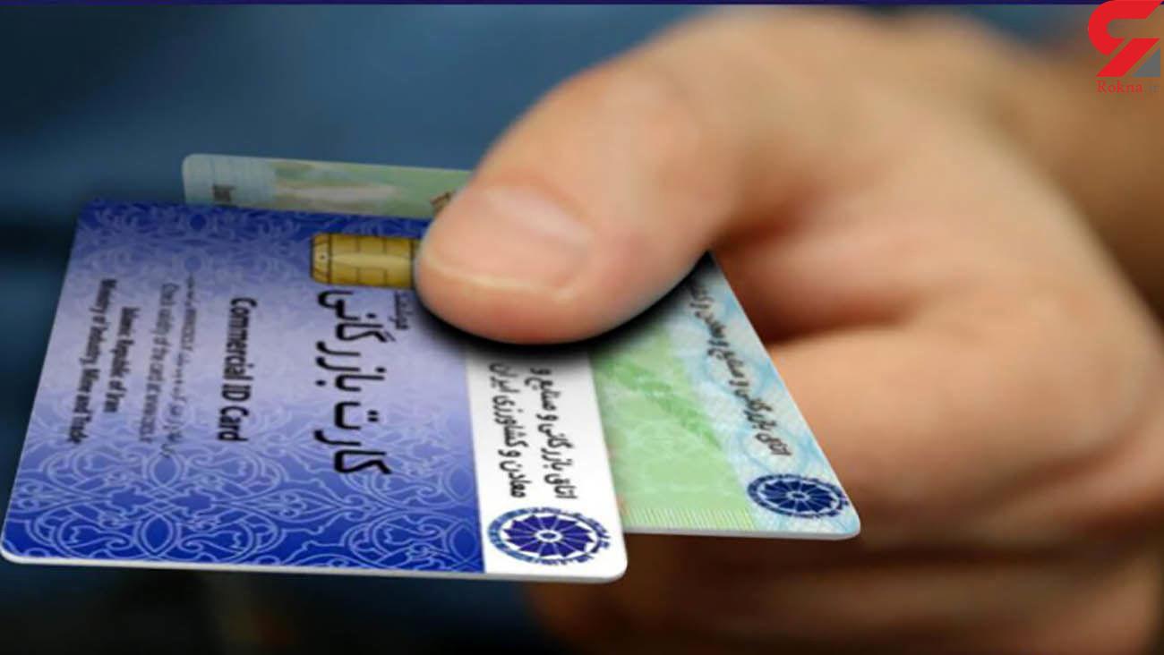 ورود مجلس به ماجرای کارت های بازرگانی یکبار مصرف + جزئیات