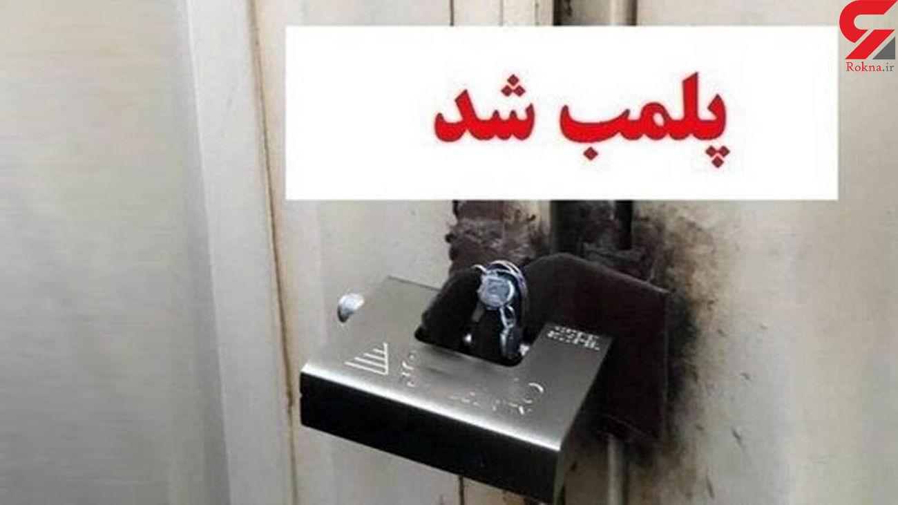 تعطیلی دفاتر متخلف پیشخوان دولت / پلمب ۹۷۰۰ واحد صنفی به دلیل عدم اجرای پروتکلها