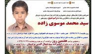 3 گفتگوی تکاندهنده از زندگی دانش آموز 10 ساله بوشهری قبل از خودکشی + 3 فیلم مستند