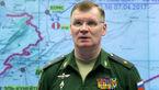 حرف های جنجالی وزارت دفاع روسیه درباره حمایت آمریکا از داعش
