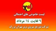 جدول خاموشی های برق مناطق مختلف تهران امروز / چهارشنبه 13 مرداد ماه