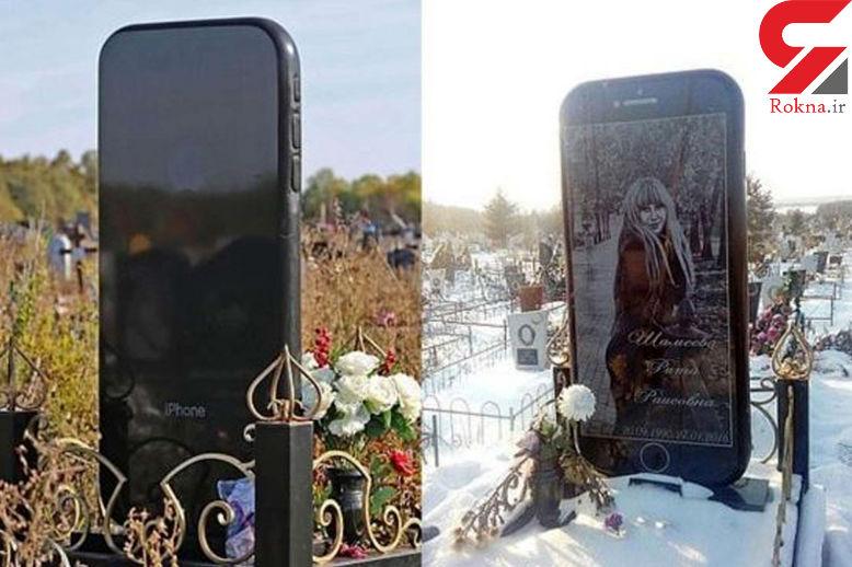 عجیب ترین سنگ قبر با عکس سلفی یک دختر! + عکس