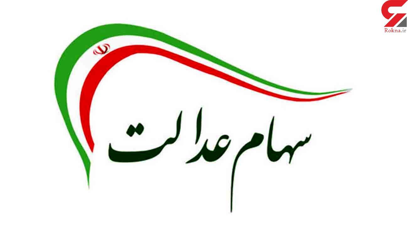 ارزش سهام عدالت امروز جمعه 2 آبان 99