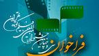 فیلم های سی و چهارمین جشنواره فیلم کوتاه تهران اعلام شد