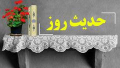 حدیث نوروز / نوروز در کلام امام صادق(ع)