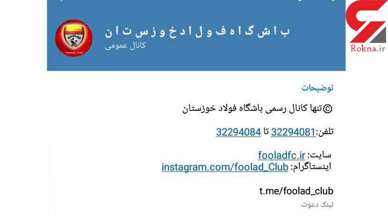 اقدام جالب ضد کرونایی باشگاه فولاد+ عکس