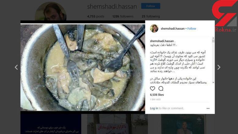 گوشت گربه و کلاغ در ظرف غذای مردم فقیر در روستاهای زابل ! +تصاویر ناراحت کننده