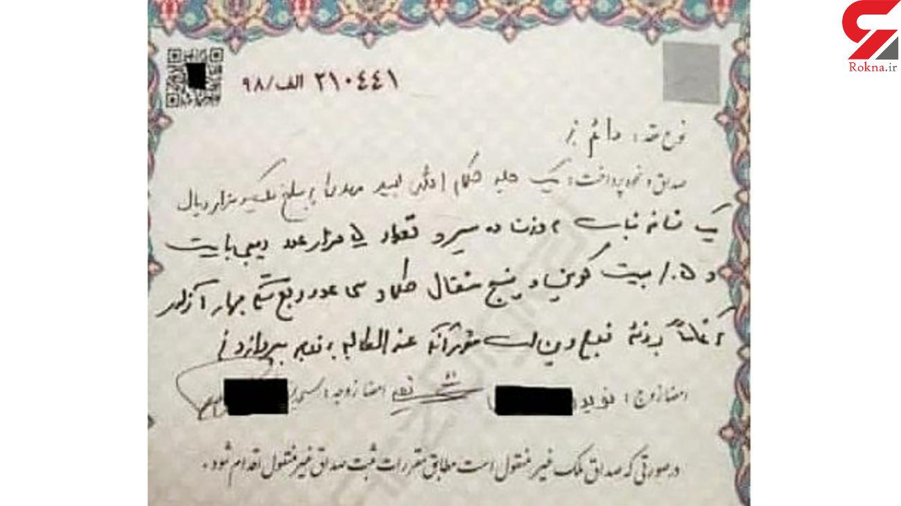 مهریه رمزدار عروس های ایران / این هم مد شد + تصویر