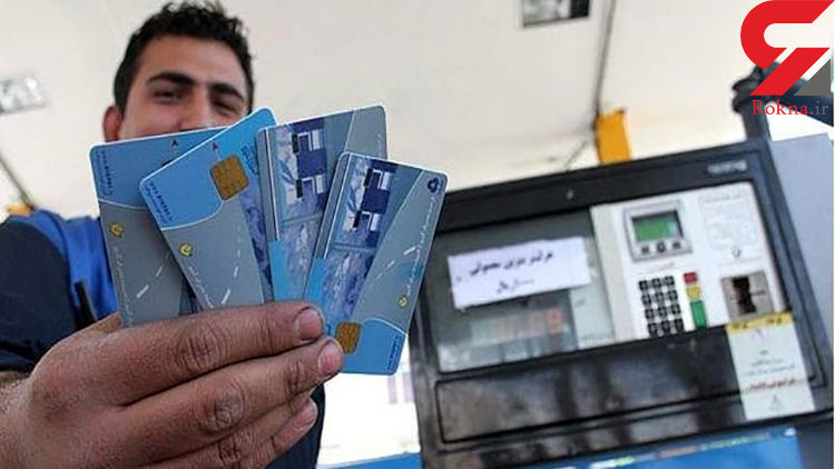 قوانین استفاده از کارت های سوخت