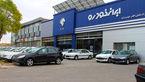 ایران خودرو هم محصولاتش را گران کرد آن هم قانونی !!