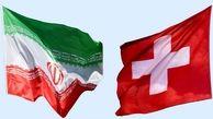 همکاری سوئیس در گردشگری همدان