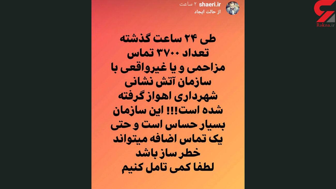 مزاحمان تلفنی در اهواز رکورد شکستند! / 3700 مورد مزاحم تلفنی در یک روز به آتش نشانی اهواز