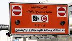 افرادی که می خواهند وارد محدوده طرح ترافیک شوند در سامانه طرح ترافیک ثبتنام کنند!