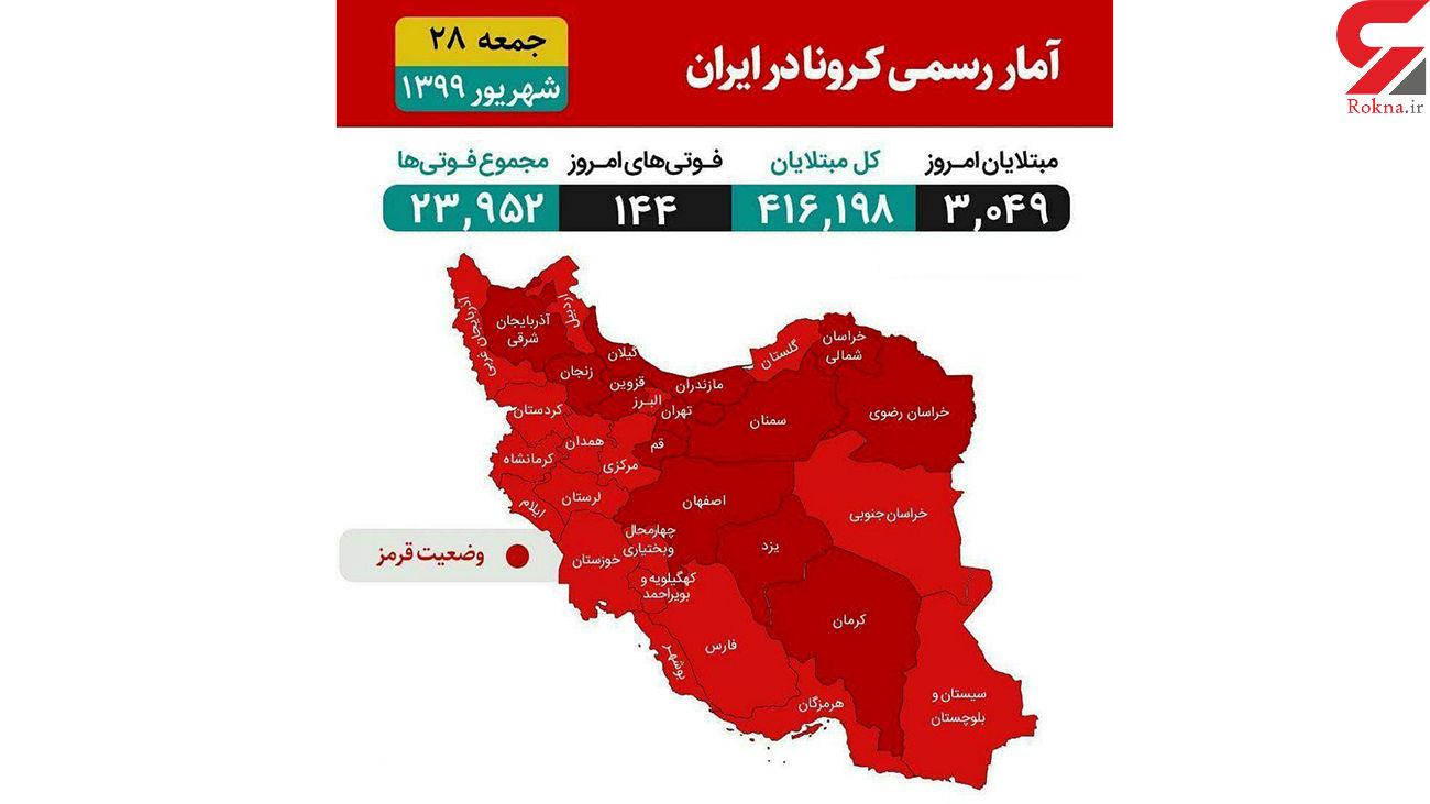 ایران یکپارچه قرمز  کرونایی شد!