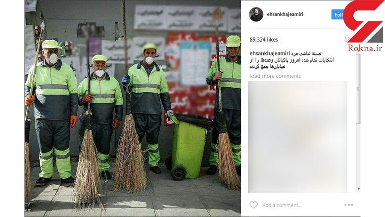پست معنادار و جالب احسان خواجه امیری به بعد از انتخابات