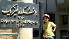 گفتگوی جالب با پدر دانشمند 2 ساله ایرانی که فیزیک و شیمی میداند + تصاویر
