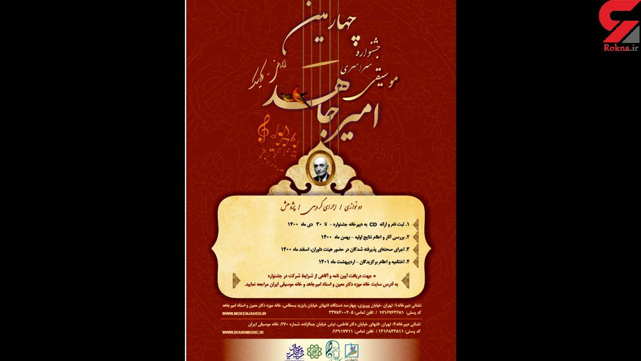 فراخوان چهارمین جشنواره سراسری موسیقی امیرجاهد منتشر شد