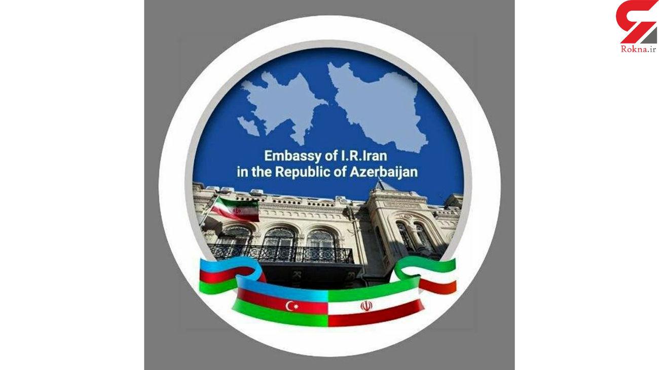 بیانیه سفارت ایران در باکو درباره حمله به مراکز غیرنظامی