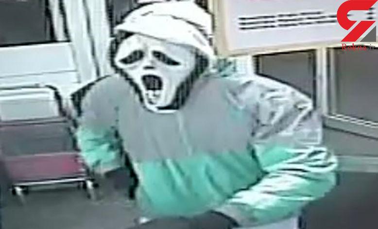 سرقت وحشت آور با ماسک معروف جیغ + عکس