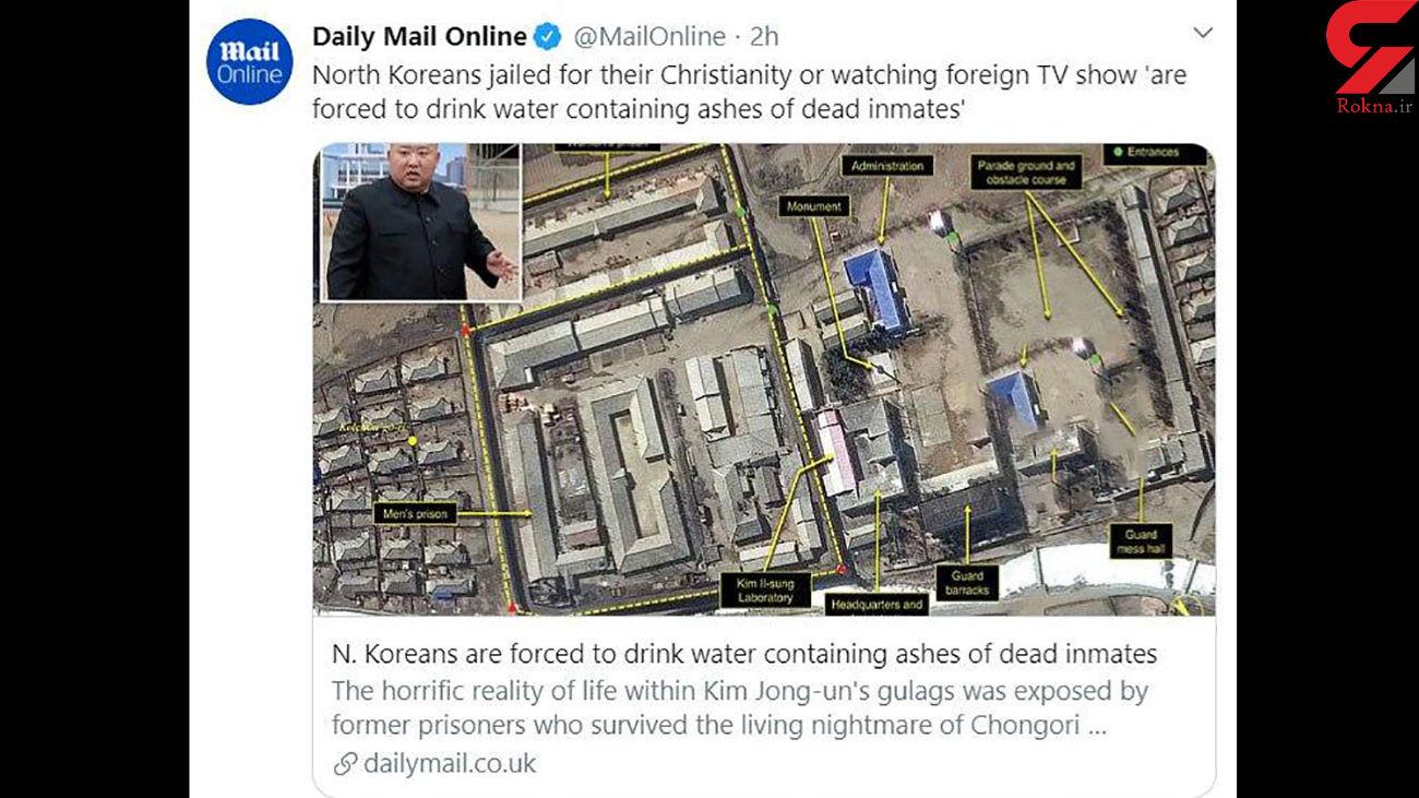 زندانی شدن بخاطر دیدن فیلم خارجی و داشتن انجیل در کره شمالی + جزییات دردناک