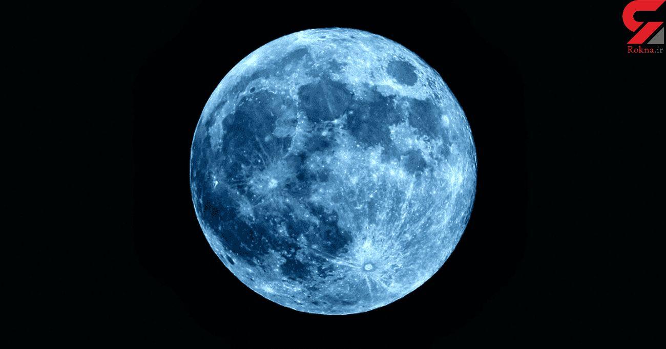 دلیل آبی شدن رنگ ماه