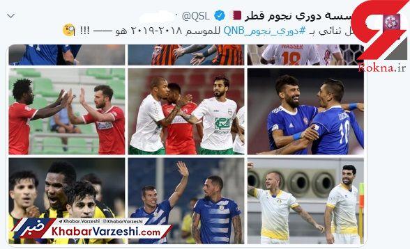 رضاییان و طارمی کاندیدای برترین زوج فصل لیگ قطر
