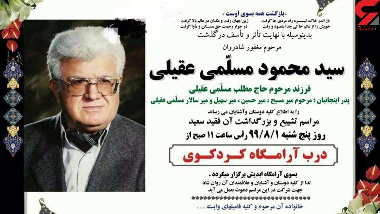 سالار عقیلی عزادار شد +عکس