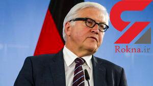 سفیر آمریکا تحقیر کرد دولت آلمان تن داد