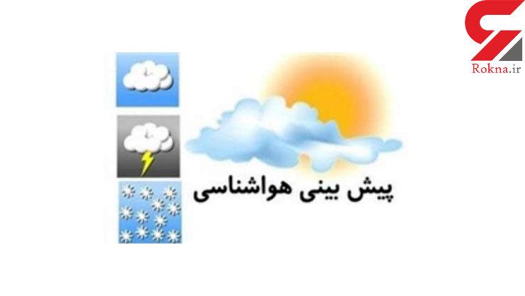 افزایش نسبی دما در نوار شمالی کشور/ آسمان تهران صاف است