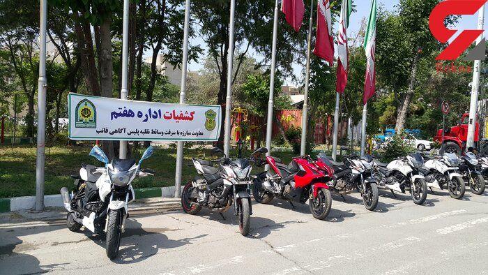 دستگیری سارق و مالخر سابقه دار موتورسیکلت