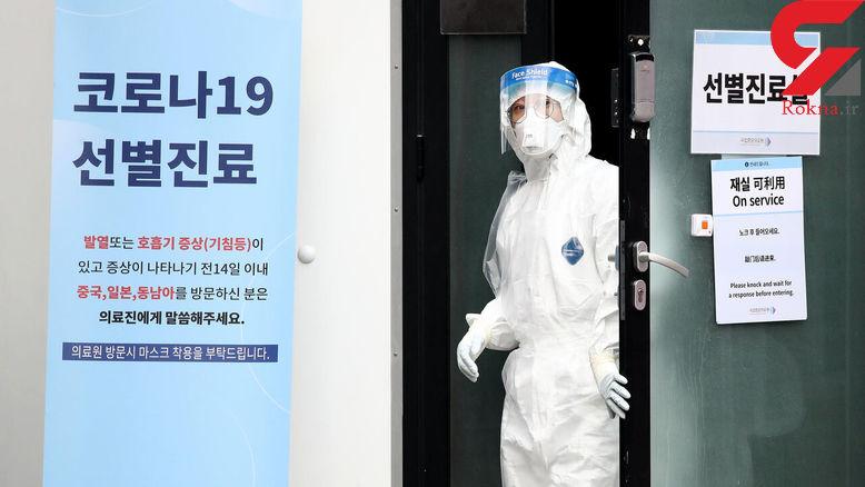 کرهجنوبی و نوشداروی درمان کرونا