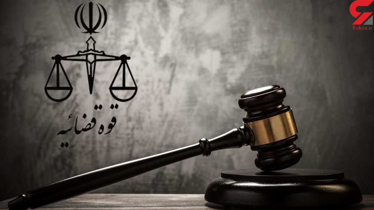 کلاهبرداری عجیب به نام دستگاه قضا
