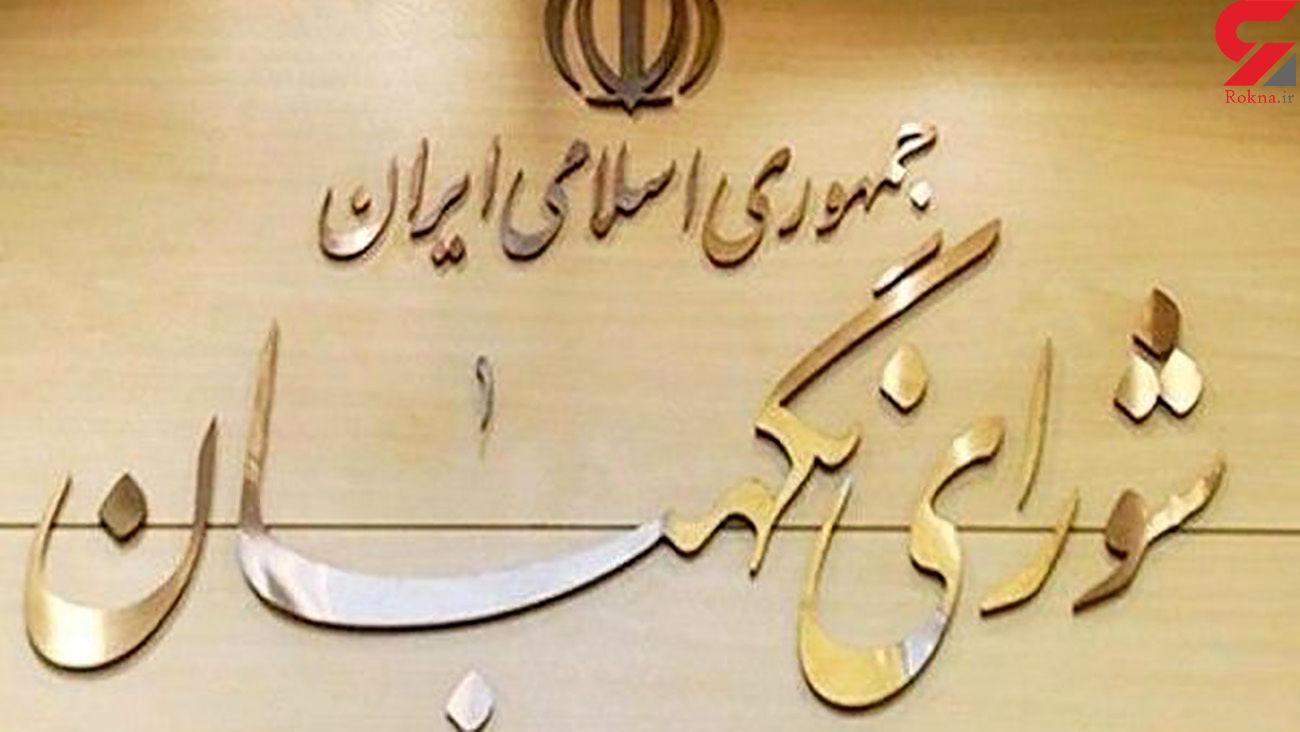 بیاطلاعی لاریجانی درباره انتشار مذاکرات شورای نگهبان تعجبآوراست