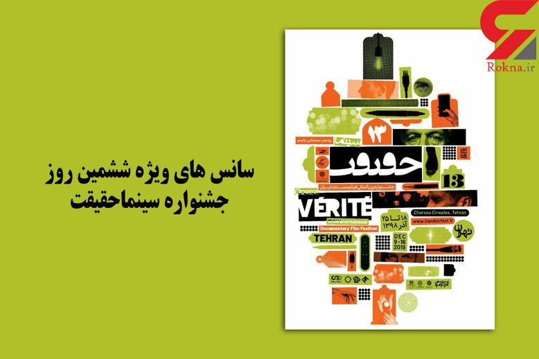 سانسهای ویژه ششمین روز جشنواره سینماحقیقت اعلام شد