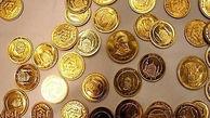 تمدید مهلت پرداخت مالیاتی خریداران سکه در سال 97