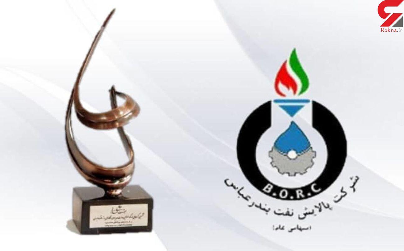شرکت پالایش نفت بندرعباس برگزیده سومین جشنواره ملی حاتم