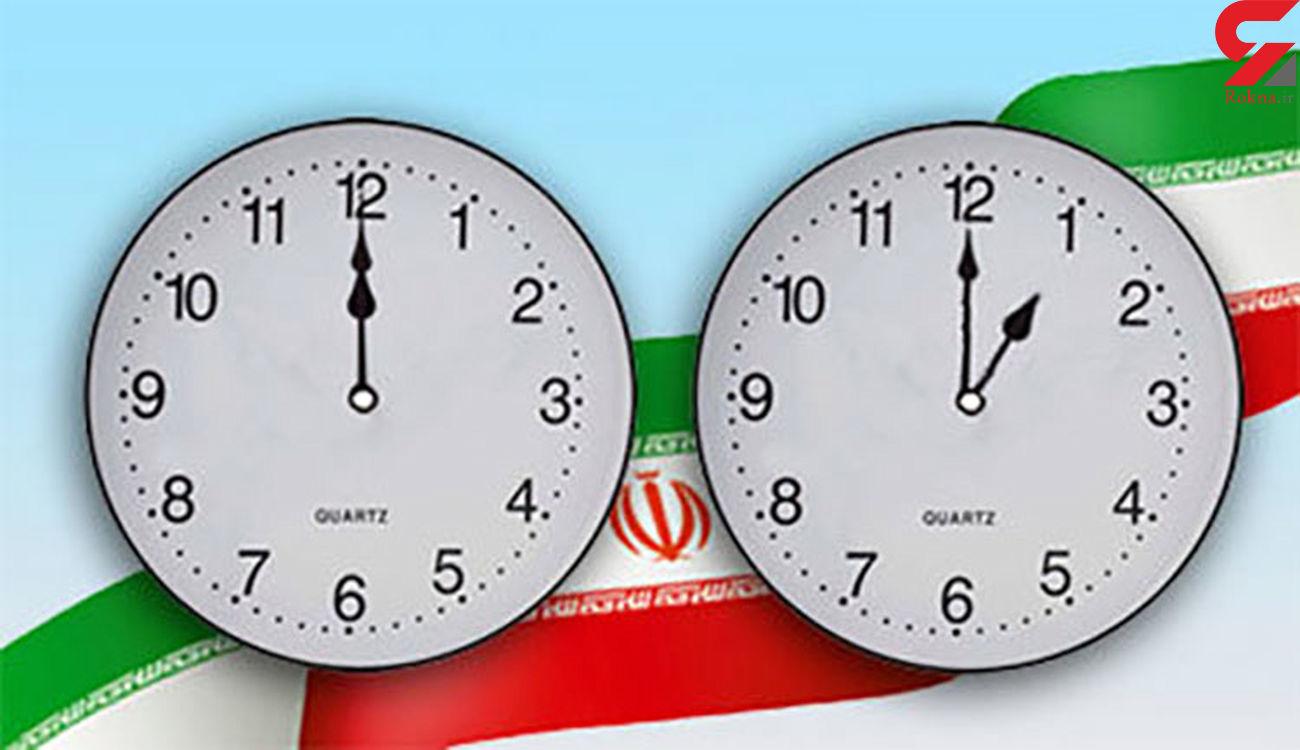 ساعت رسمی کشور از فردا شب یک ساعت جلو کشیده میشود