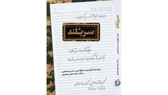 کتاب زندگی شهید حججی منتشر شد + عکس