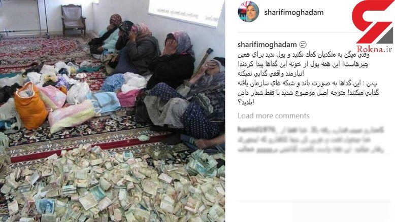 هشدار مجری شبکه خبر درباره کمک به متکدیان + عکس