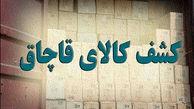 کشف بیش از 22 هزار لیتر روغن مایع احتکار شده در بستان آباد
