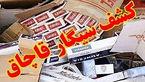 2 میلیارد ریال جریمه قاچاقچی سیگار خارجی در کرمانشاه
