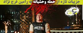 قهرمان قویترین مردان ایران گلوله خورد / 30 گنده لات شهریار به 2 برادر حمله کردند + فیلم